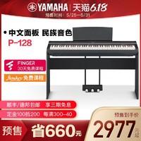 雅马哈电钢琴初学者88键重锤p128便携式家用儿童专业智能数码钢琴