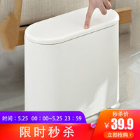 雅高 垃圾桶 家用按压分类垃圾桶厨房客厅卧室卫生间厕所带盖夹缝筒纸篓 *2件