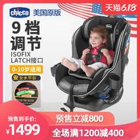 意大利chicco智高Nextfit zip 0-10岁儿童安全座椅汽车用双向可躺