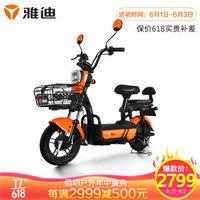 雅迪(yadea)电动轻便摩托车成人男女式小型便携踏板代步外卖电瓶车新款48V20AH 轻途 轻途48V20AH(艳橙)