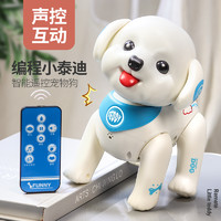 汇奇宝 遥控狗机器人 小泰迪【白色遥控智能版】