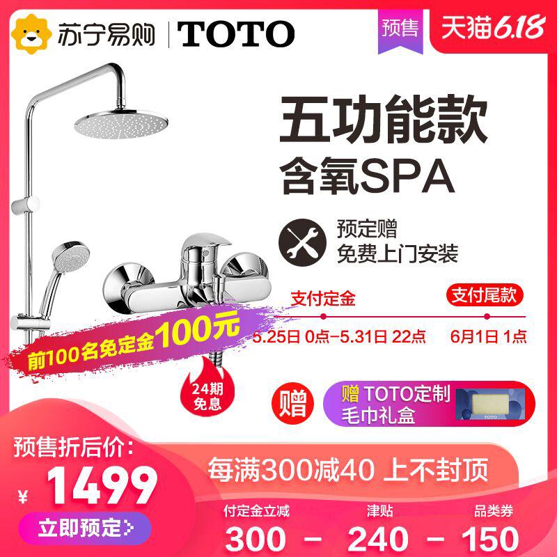 【618预售】TOTO卫浴按摩淋浴花洒五功能套装TBW01S04/05BVD套装