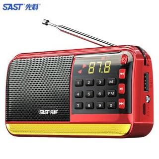 SAST 先科 V30红 收音机