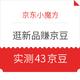 移动专享:京东小魔方 逛新品 赚京豆 实测43京豆,可每天参与