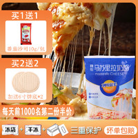 妙可蓝多马苏里拉奶酪芝士碎条125g焗饭拉丝披萨材料家用起司烘焙 *2件