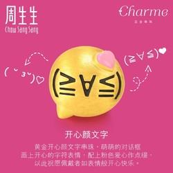 1号:周生生 Charme爱情系列 91587C 颜文字转运珠 约1.5克