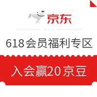 京东 618会员福利专区