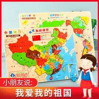 儿童玩具地图拼图磁性中国地图-双面版(送支架+收纳袋+地理图册)