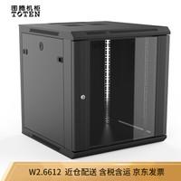 图腾(TOTEN)W2.6612 挂墙柜 网络机柜 19英寸 小机柜 黑色