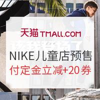 天猫精选 NIKE儿童官方旗舰店 童装童鞋