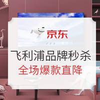 京东 飞利浦 品牌秒杀