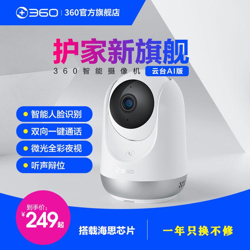 360云台无线高清夜视家庭网络360度全景监控摄像头家用远程连手机