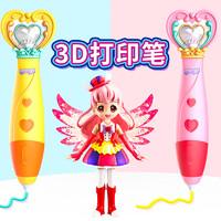 BIganZI 笔杆子 268 巴啦啦小魔仙 儿童3D打印笔