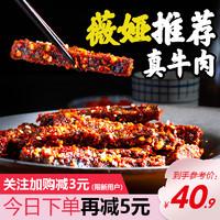 【薇娅推荐】棒棒娃麻辣牛肉干166gx2袋四川特产熟食零食烧烤小吃