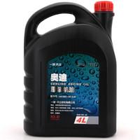 奥迪(AUDI)原厂汽/柴机油5W-40 0w30 适用于 A3/A4L/A6L/Q3/Q5/Q7 5W40 4L