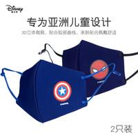 迪士尼(Disney)儿童口罩 漫威男款 *2件