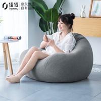 hommy 佳佰 豆袋懒人沙发 85*95cm (畅享款)