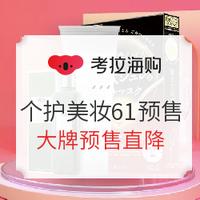考拉海购 美妆个护 61预售分会场