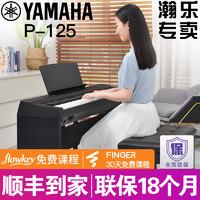 雅马哈电钢琴88键重锤p125/115智能数码钢琴家用便携式初学者考级