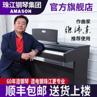 艾茉森(Amason) 珠江艾茉森电钢琴88键重锤V03十周年巨献专为初学考级设计 V03黑胡桃(棕)