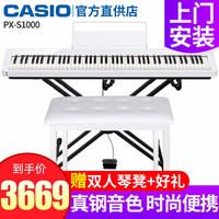 卡西欧(CASIO)电钢琴88键重锤便携式专业智能数码成人演奏儿童专业考级电子钢琴PX-S1000 S1000【白色+X架+单踏】赠琴凳+琴包+礼包