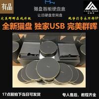 猫盘 Plus 黑群晖 全白 USB扩展 私人云盘 远程访问 迷你NAS