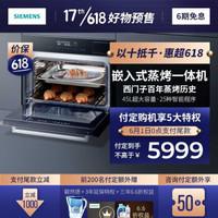 西门子(SIEMENS)CS389ABS0W 嵌入式蒸烤箱一体机 家用45L大容量