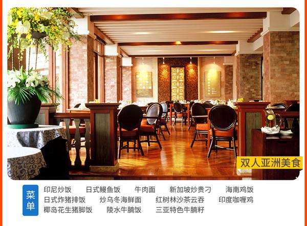 限时升至海景房!三亚亚龙湾红树林酒店 豪华园景房2-3晚(含双早)3晚加赠晚餐
