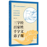 中小学传统文化必读经典:三字经·百家姓·千字文·弟子规