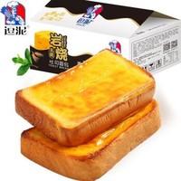 逗泥 吐司早餐蛋糕岩烧乳酪 110g(2包) *5件 +凑单品