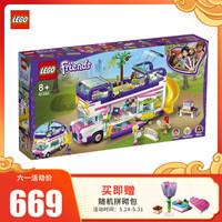LEGO 乐高 Friends 好朋友系列 41395  友谊巴士