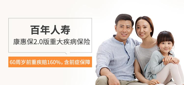 百年 康惠保(2.0版)重大疾病保险