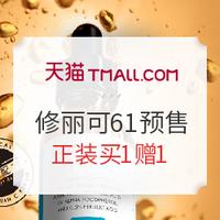 天猫 修丽可官方旗舰店 61预售
