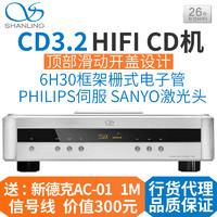 山灵CD3.2全新发烧CD机HIFI CD机 电子管胆CD机转盘 DSD解码