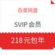 16日0点、618预告:百度网盘 超级会员 SVIP年卡 218元包邮(需用券)