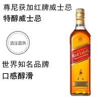 Johnnie Walker  尊尼获加黑牌威士忌750ml*1+尊尼获加红牌威士忌750ml*1
