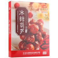 老北京特产 零食 红螺 冰糖葫芦400g/盒中华老字号 *8件