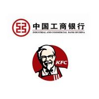限上海地区 工商银行 X 肯德基  微信专享优惠