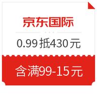京东省钱包 0.99元购京东国际430元券包
