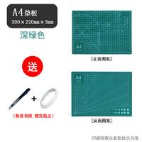 星龙 A4切割垫 手帐垫板 30×22CM 绿色(送美工刀+中性笔+双面胶) *2件