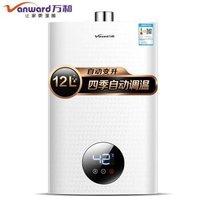 Vanward 万和 JSQ24-12ET11 恒温燃气热水器 12升
