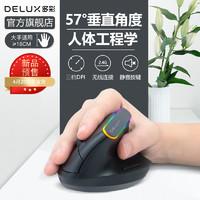 DeLUX 多彩 M618C 垂直立式鼠标