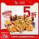 肯德基 干煸风味小龙虾超级塔可有料餐兑换券 116元(需定金20元,1日1点付尾款)