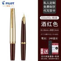 PILOT 百乐 经典复刻14K金尖Elite95s钢笔 EF尖 *2件