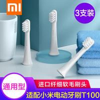 小米(MI)电动牙刷头3只装细软刷毛(通用型)三支装