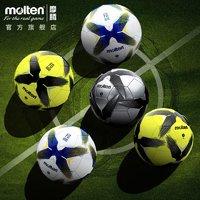 molten摩腾足球儿童4号5号耐磨软皮小学生专用足球正品魔腾官方