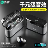 索爱(soaiy)A1S 真无线蓝牙耳机适用于苹果iphone7/8/ 为小米手机耳机