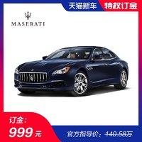 玛莎拉蒂 新款Quattroporte总裁轿车 新车订金