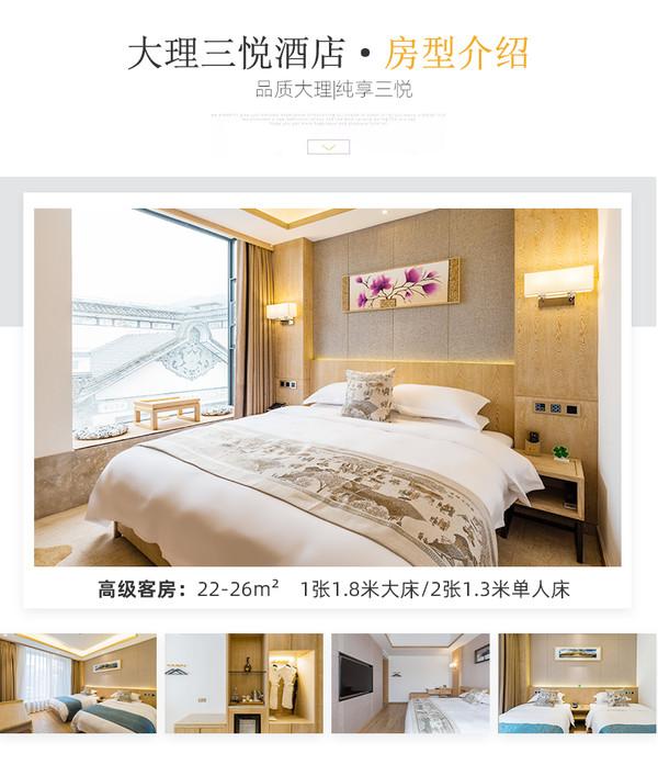 全年可约不加价!大理三悦酒店 高级房2晚(含双早+免费接机/站)可拆分