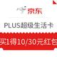 31日0点、移动专享:京东 开PLUS超级生活卡 低至99元/年,送30元无门槛红包,买1得10项权益